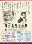 藤川昌美猫絵展.jpg
