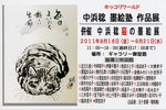 110916中浜稔墨絵塾.jpg