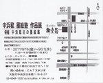 110916作品展案内.jpg