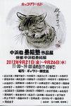 中浜稔作品展.jpg